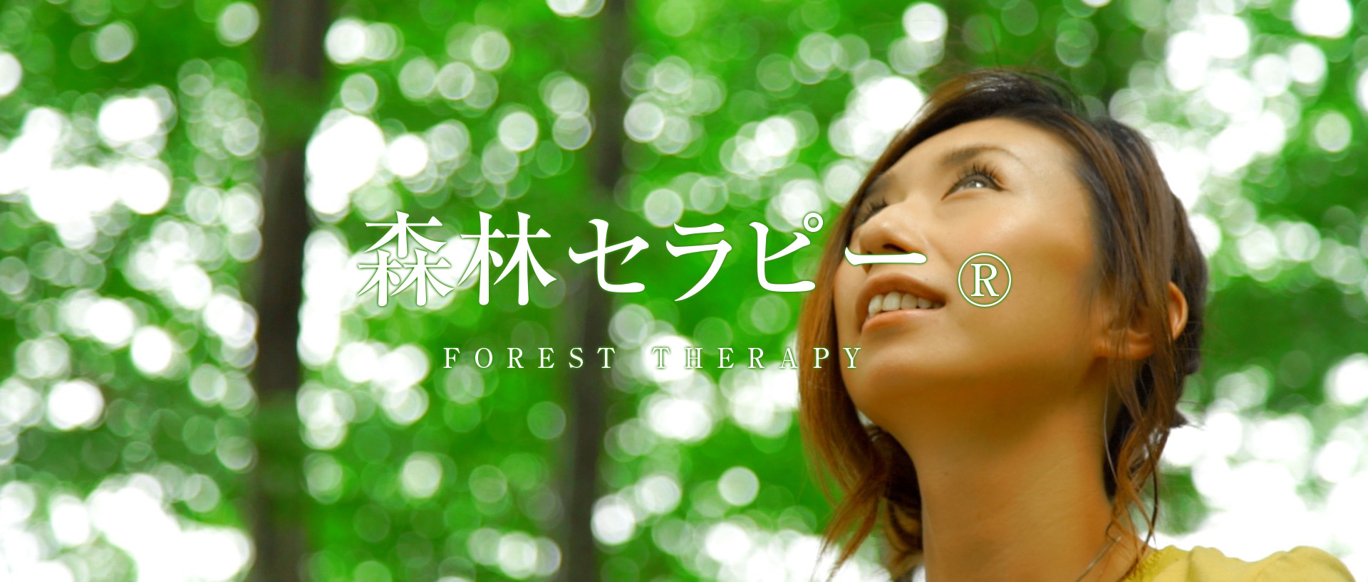 Forest_therapy_for_streaming